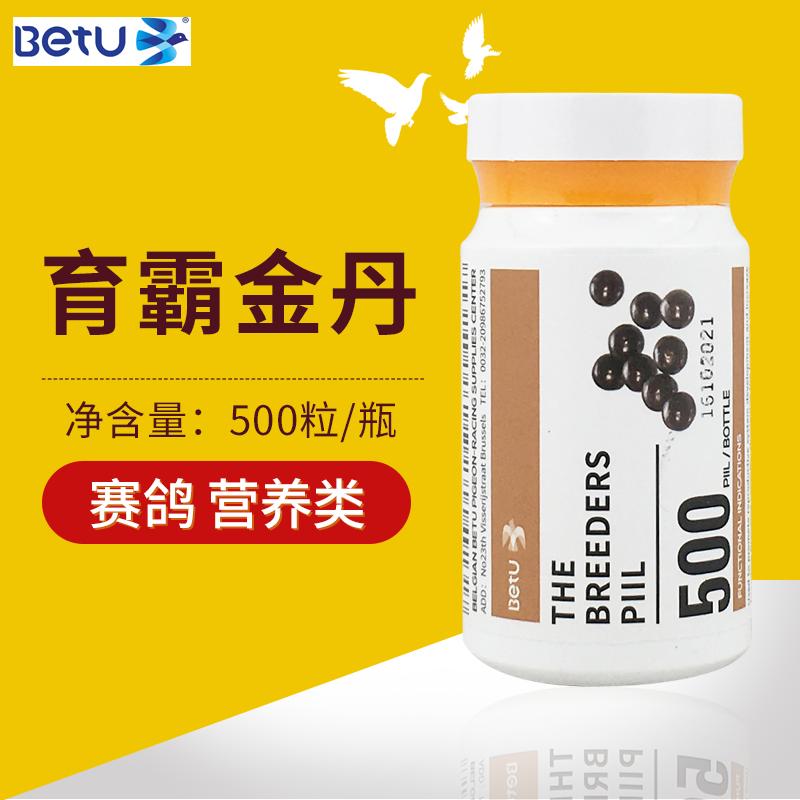 比特优鸽药育霸金丹500粒/瓶鸽子药