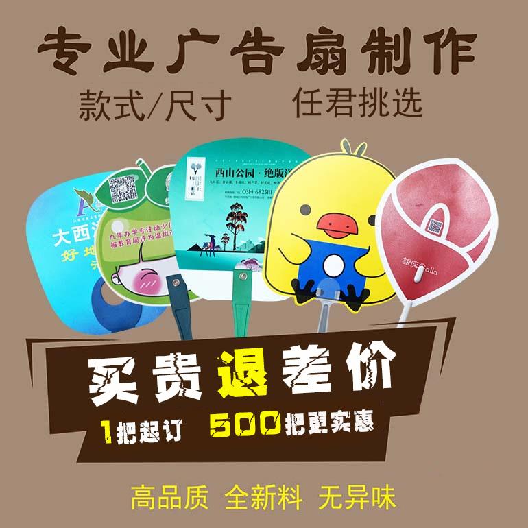 广告扇子宣传扇定做可印logo透扇定制地推小扇子卡通批发塑料扇