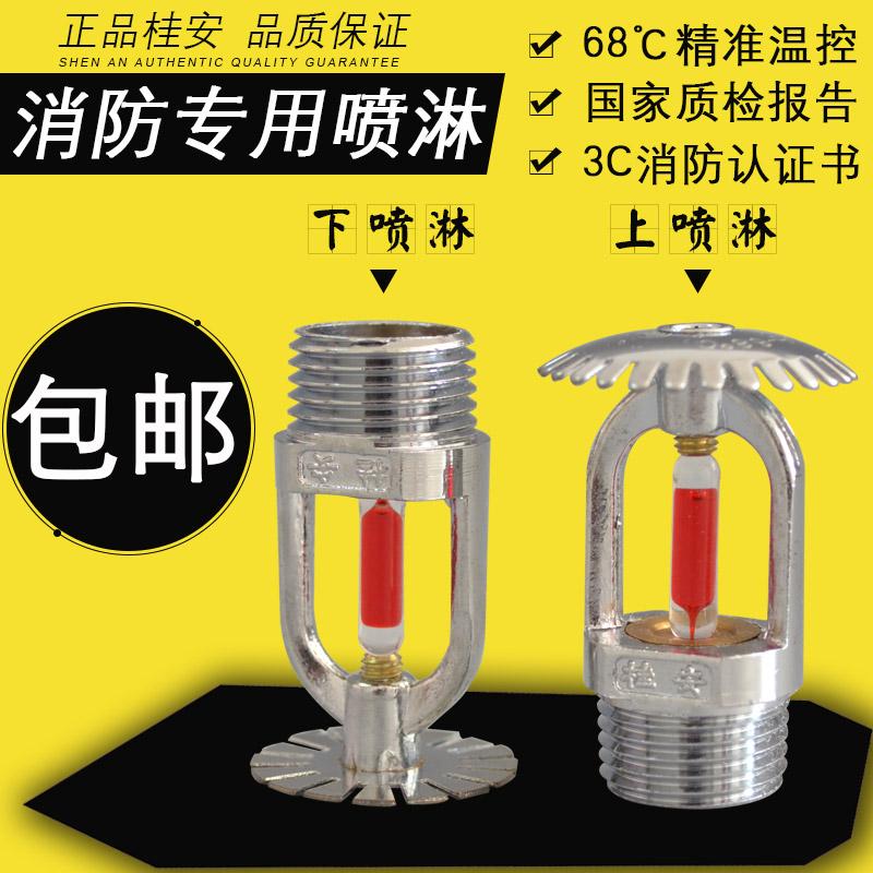 Аутентичные полностью медь пожаротушение спрей настой глава 68 степень автоматическая пожаротушение посыпать вода спринклерная головка DN15 следующий спрей на спрей ZST-15