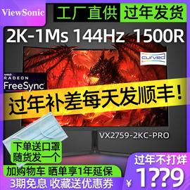 过年不打烊 优派27英寸2K电竞144Hz 1500R曲面1MS支持壁挂Gsync不闪屏游戏PS4无边框 液晶显示器VX2759图片