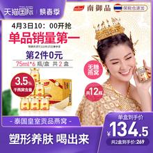 【薇娅推荐】泰国进口保税无糖即食燕窝孕妇妈滋补品75ml*6 3.5%