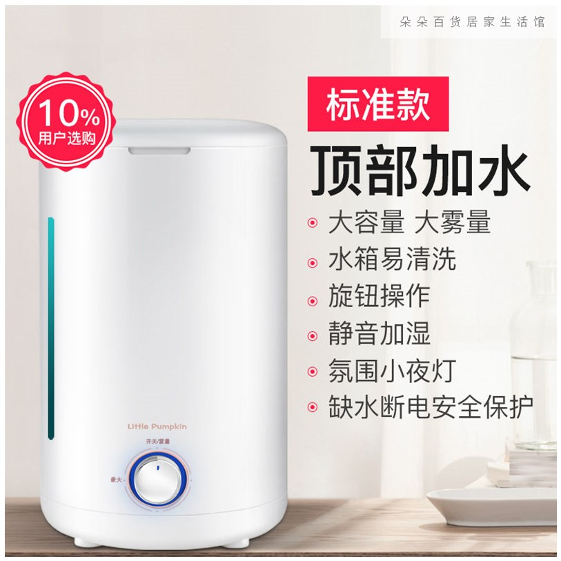小さいカボチャの空気の加湿器の家庭の静音の寝室の妊婦の赤ちゃんの上で水をプラスします。