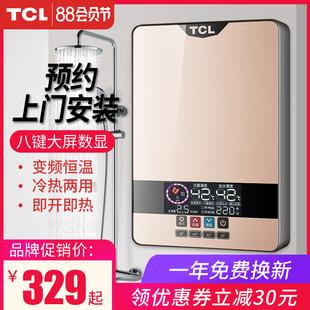 TCL即热式电热水器电家用小型速热淋浴器恒温洗澡机快热式加热器价格