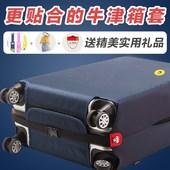 行李箱套保护套拉杆旅行皮箱子外套防尘罩袋20/24/26寸28加厚耐磨