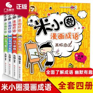 米小圈漫画成语全4册适合6-8-12岁儿童课外阅读文学书籍一二三四五六年级儿童漫画成语故事书鸡飞蛋打爆笑系列正版