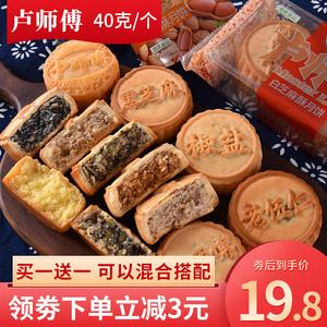 【买一送一】卢师傅月饼40克椰蓉老五仁椒盐黑芝麻酥皮小迷你清真
