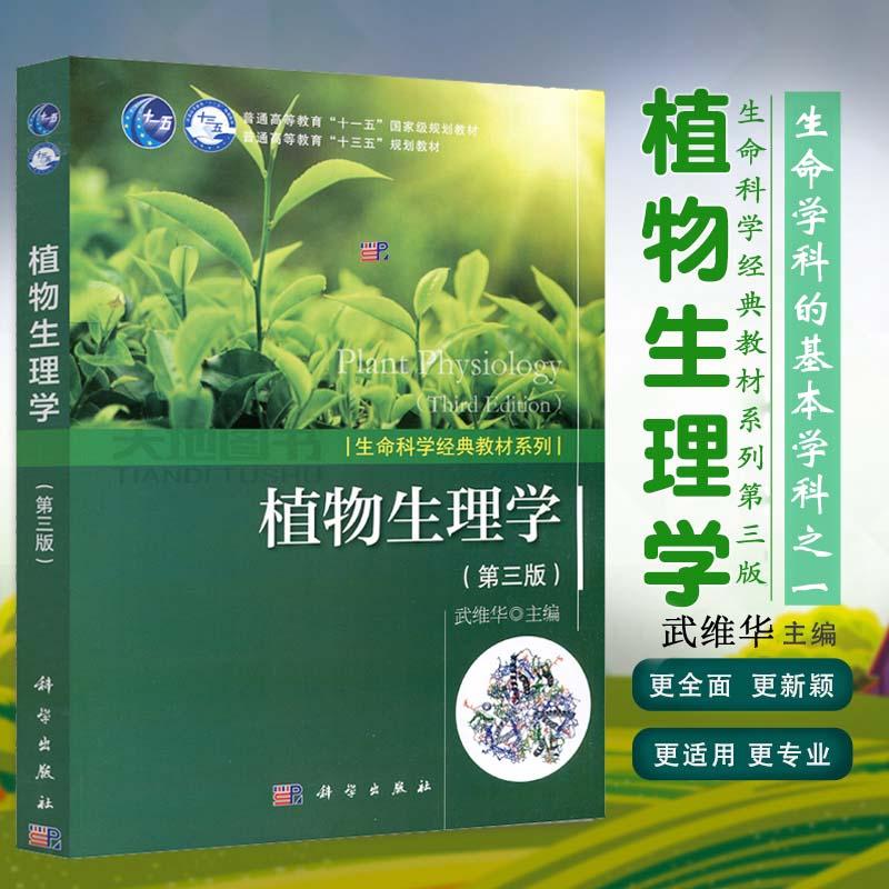 现货 植物生理学  武维华 第3版 第三版 普 生命科学经典教材系列植物细胞学植物物质代谢能量转换生长植物环境生理学 科学出版社