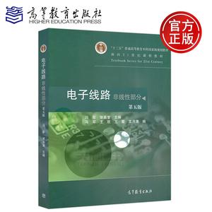 现货正版 电子线路(非线性部分)第5版 第五版 冯军 谢嘉奎 面向21世纪课程教材 高等教育出版社