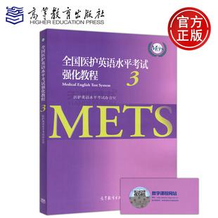 现货包邮 全国医护英语水平考试强化教程3 医护英语水平考试办公室 METS 医护英语水平考试三级 医护英语水平考试 高等教育出版社