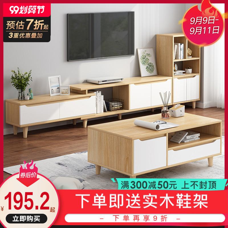 北欧电视柜茶几组合小户型简约现代客厅墙柜电视机柜套装简易伸缩