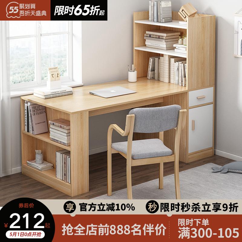 书架组合学习桌简约家用写字桌子