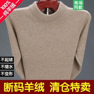 鄂尔多斯市100%羊毛衫男加厚款冬季中老年纯山羊绒中年半高领毛衣品牌