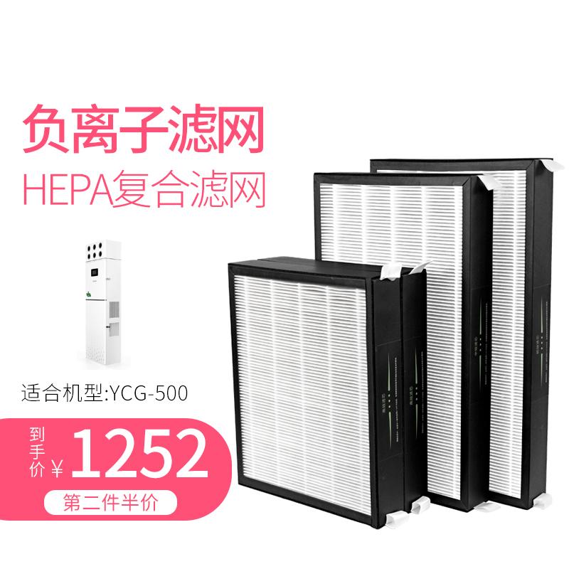 晟焕清华大学负离子柜式新风机滤网500