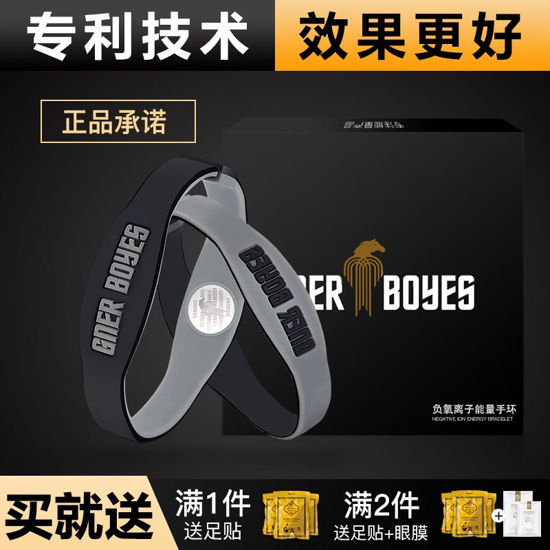 负离子能量平衡手环健身防辐射防静电运动抗手疲劳情侣硅胶腕带链