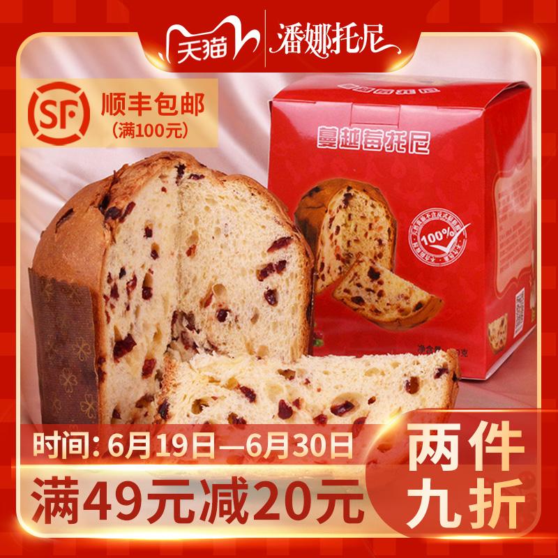 潘娜托尼蔓越莓400g营养早餐面包