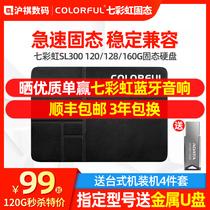 【顺丰包邮】七彩虹120G/128G固态硬盘笔记本台式一体机高速SSD