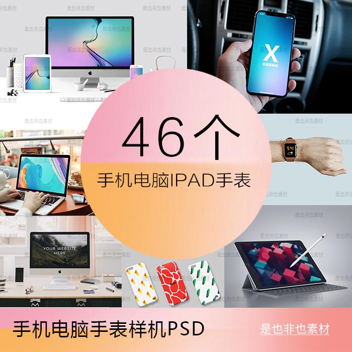 携帯電話のデスクトップパソコンiPad腕時計アップルノートiPhone Xサンプル効果図知能pspd素材