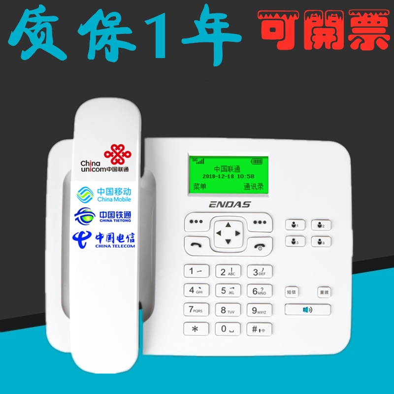 Carr wireless plug-in telephone, mobile China Railway Telecom, China Unicom 3G 4G home cordless fixed telephone