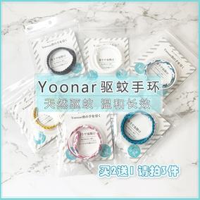 日本yoonar驱蚊女婴宝宝大人手环