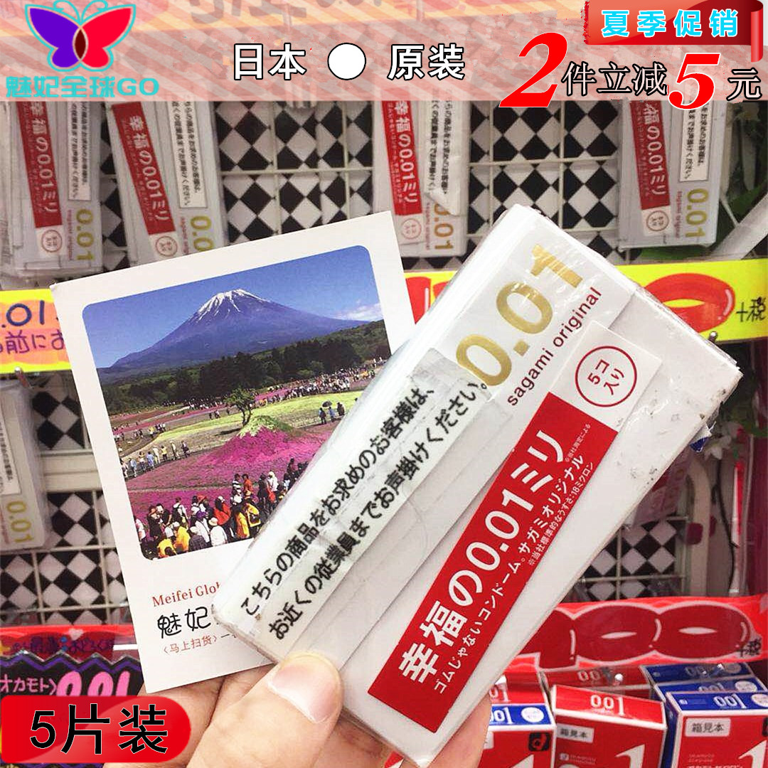 Бесплатная доставка по китаю Япония Счастье 001 Ультра тонкая Анна полностью Набор из 0,01 презервативов тоньше, чем Окамото 001 гипоаллергенный 5 только платье