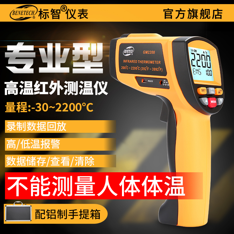 Standard intelligence gm1150 ~ 2200 thermometer high temperature series industrial infrared thermometer