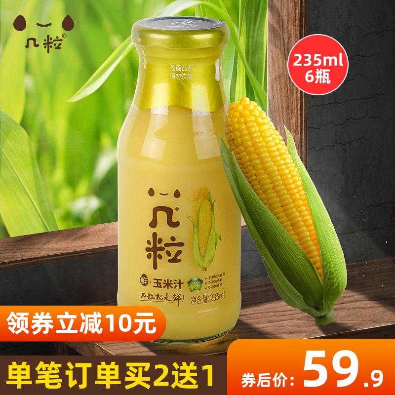 几粒NFC鲜玉米汁饮料非浓缩还原工艺235ml*6装代餐果蔬汁整箱包邮,可领取10元天猫优惠券