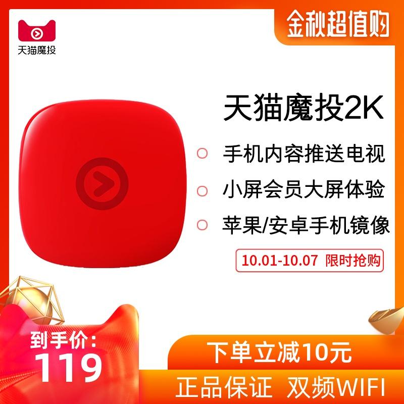 129.00元包邮天猫魔投2k版高清无线投屏网络盒子
