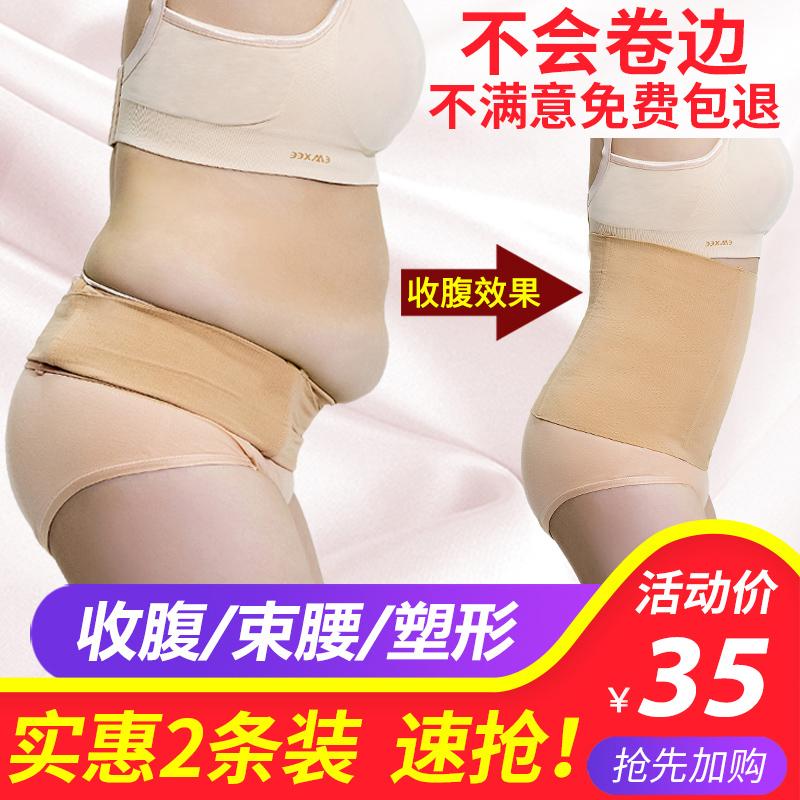 束腰带女瘦身收腹神器塑腰束腰绑带瘦身衣女塑身衣束腹收腹带燃脂
