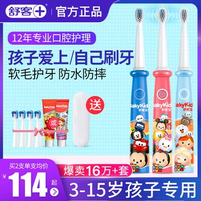 舒客舒克儿童电动牙刷3-6-12岁以上小孩宝宝充电式全自动软毛刷牙