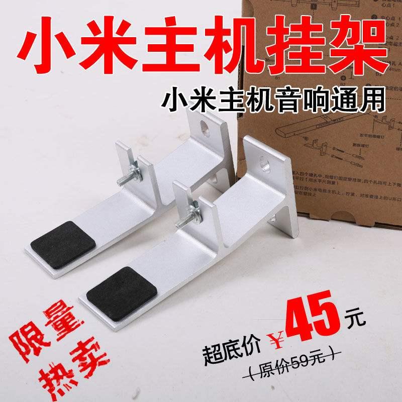 原装正品小米电视2S/3代壁挂架48寸55寸60寸70寸音箱支架主机托