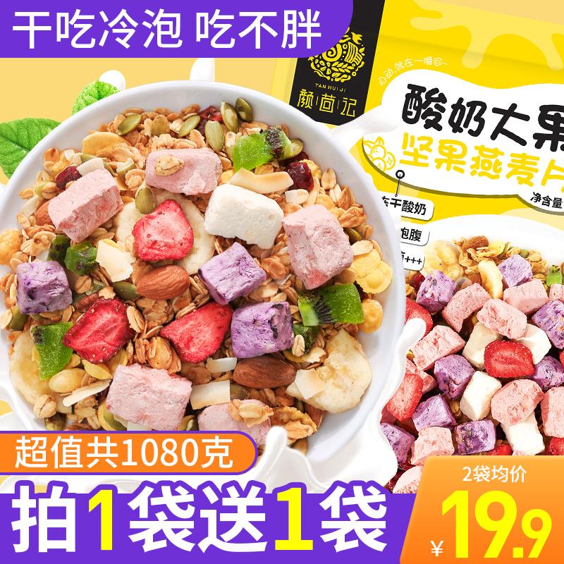 酸奶果粒坚果水果燕麦片冲饮即食早餐健身懒人干吃拌酸奶代餐饱腹