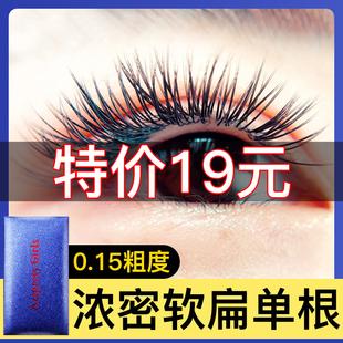 0.15粗浓密种植扁状假睫毛 单根嫁接睫毛皮盒 比水貂毛软 特价