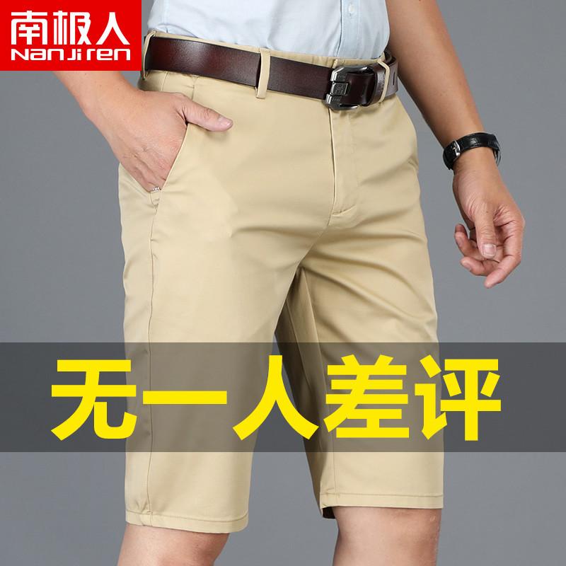 南极人五分裤男大码polo短裤纯色休闲宽松纯棉沙滩裤商务中裤子潮