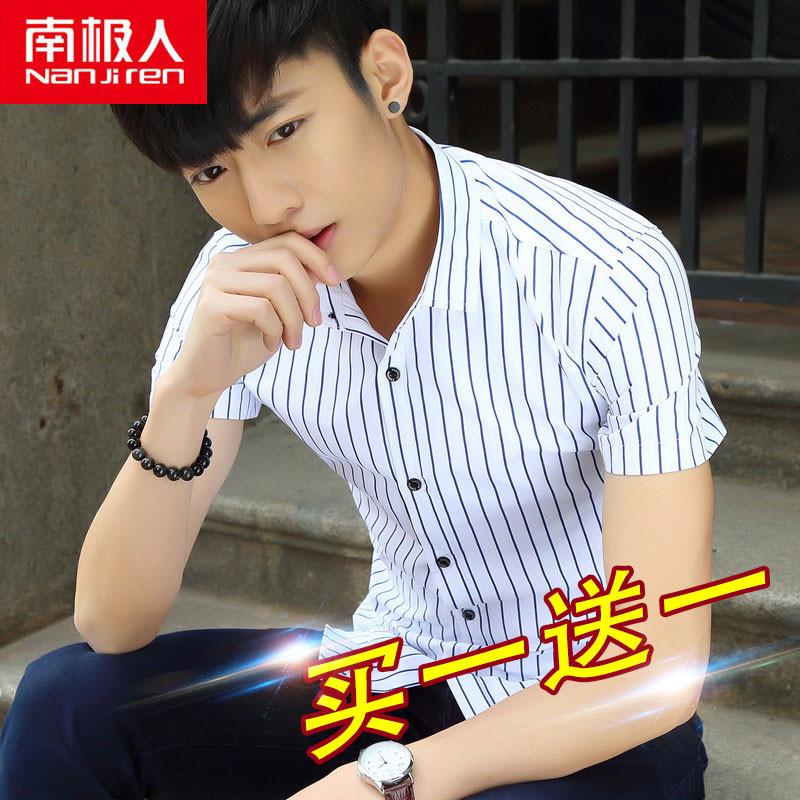 南极人短袖衬衫男士夏季修身青年商务休闲寸衫薄款韩版潮流衬衣男