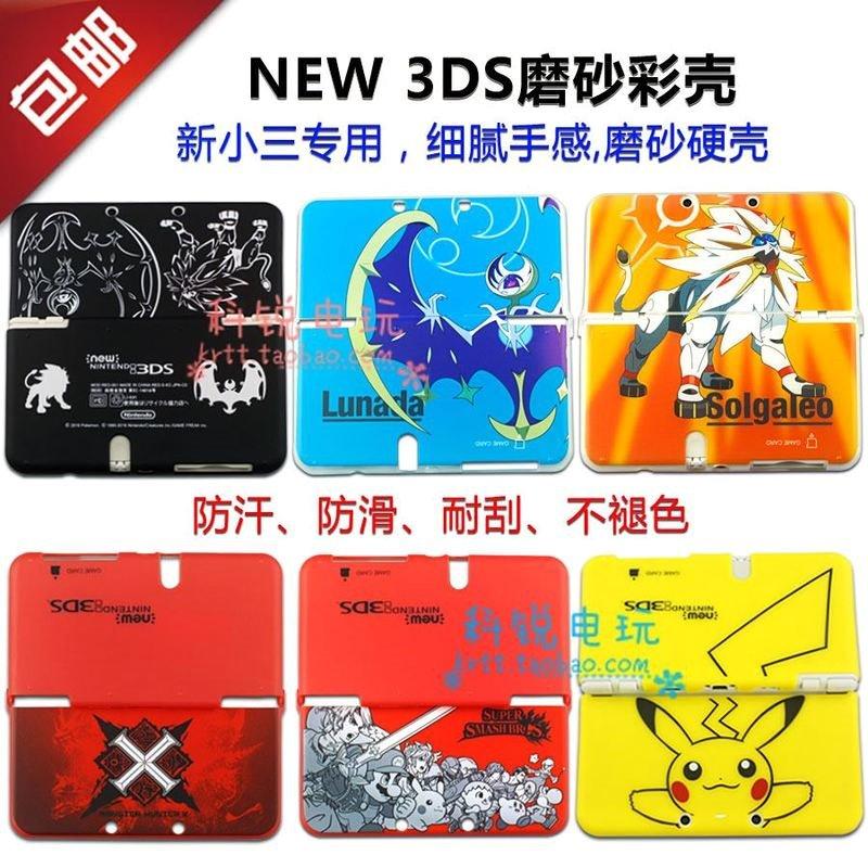 世杯小三新外壳NEW 3DS保护壳主机 包邮彩壳替换壳分体磨砂壳 配
