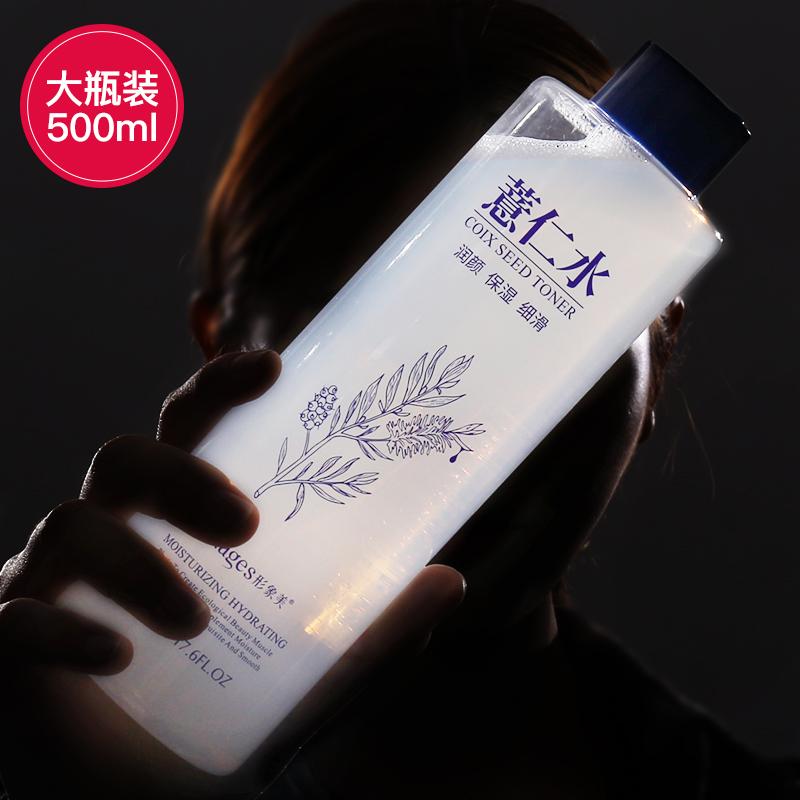 大瓶薏仁水爽肤水补水保湿控油收缩毛孔化妆水薏米健康水男女正品