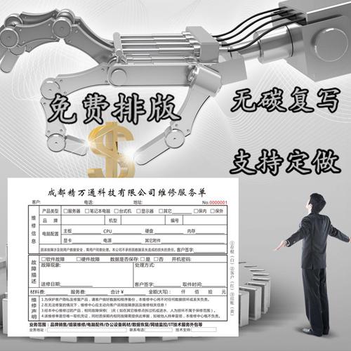 售后维修服务单设备维修报告单维修单电器家电维修单专用票
