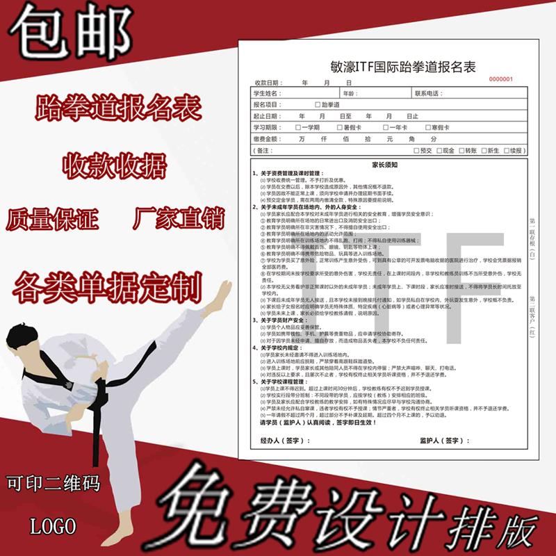 教育培训机构收费收款收据报名签到登记跆拳道课程表注册表单据