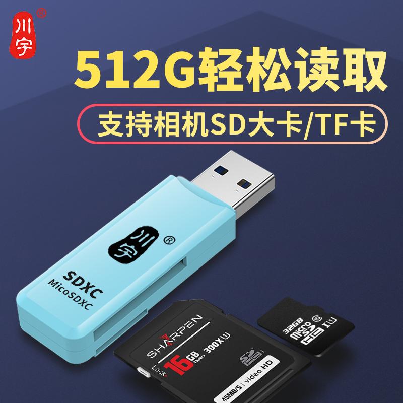 佳能相机SD卡读卡器 读尼康大卡 索尼PSP记忆棒MS内存卡转U盘 数码单反照相机tf千储存卡转换器