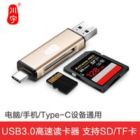 告别电脑 手机读卡器 可读tf/sd内存卡 有typec/micro/usb3.0三种接口 高速otg转换器 安卓转接头 川宇