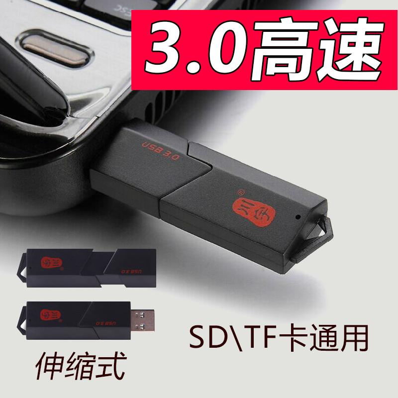 USB3.0高速读卡器 川宇多合一3 0读取SD卡 储存卡小TF千多功能转换器 mp3音响通用型