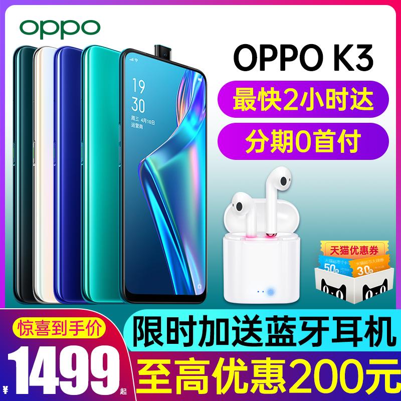 oppo k3 oppok3手机新品全新机1499.00元包邮