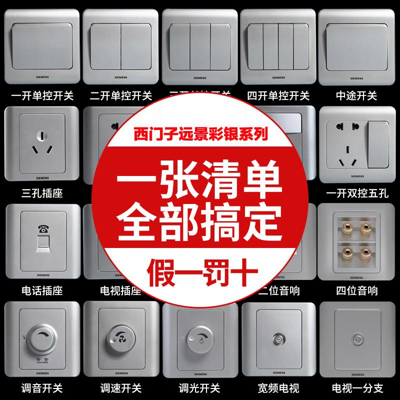 西门子开关插座远景彩银色一开二三五孔USB墙壁暗装86型面板套餐