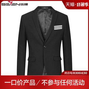 【清仓特价】柒牌男装西服套装 单西 男套西休闲西装礼服时尚正装