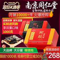 Nanjing Tongrentang Biotech Gum Cake ready-to-eat female pure handmade 500g gelatin solid paste gift Box Genuine