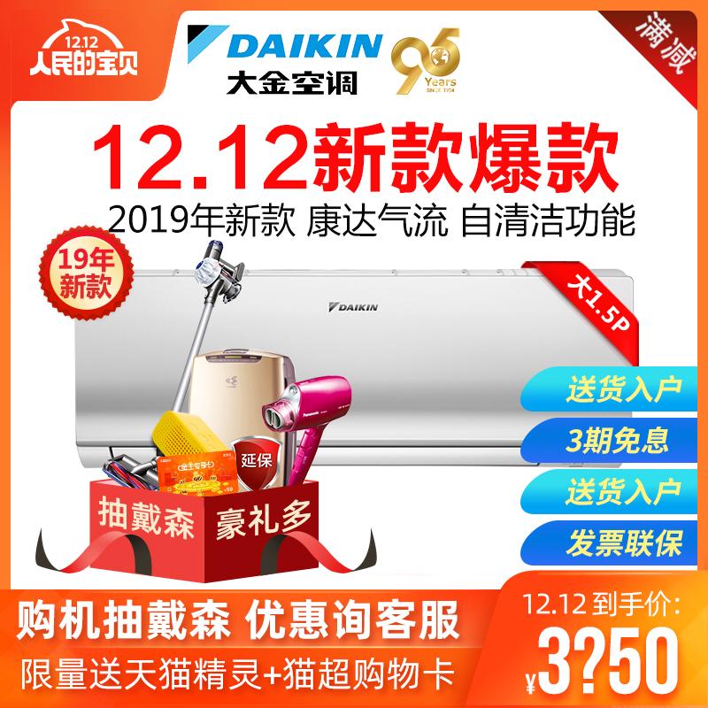 Daikin/大金 FTXS336VC-W大金直流变频空调大1.5匹冷暖壁挂式家用