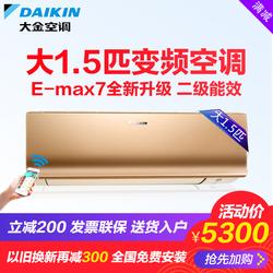 Daikin/大金 FTXR236SC-W 大金变频空调康达气流二级能效大1.5匹