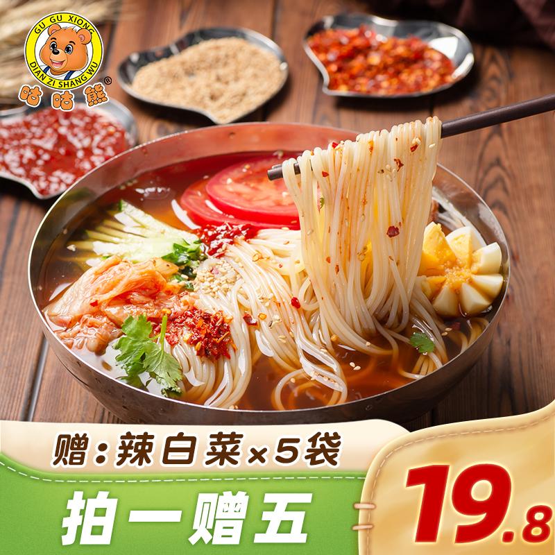 5袋装朝鲜冷面 咕咕熊正宗东北大延吉荞麦韩式速食小吃凉面烤冷面