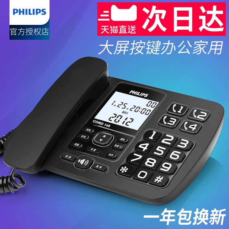 飞利浦CORD168 按键电话机老人机大按键语音报号 固定座机