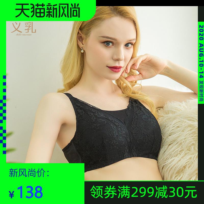 爱慕义乳文胸假胸假乳房胸罩术后专用固定义乳春夏透气抹胸邂逅